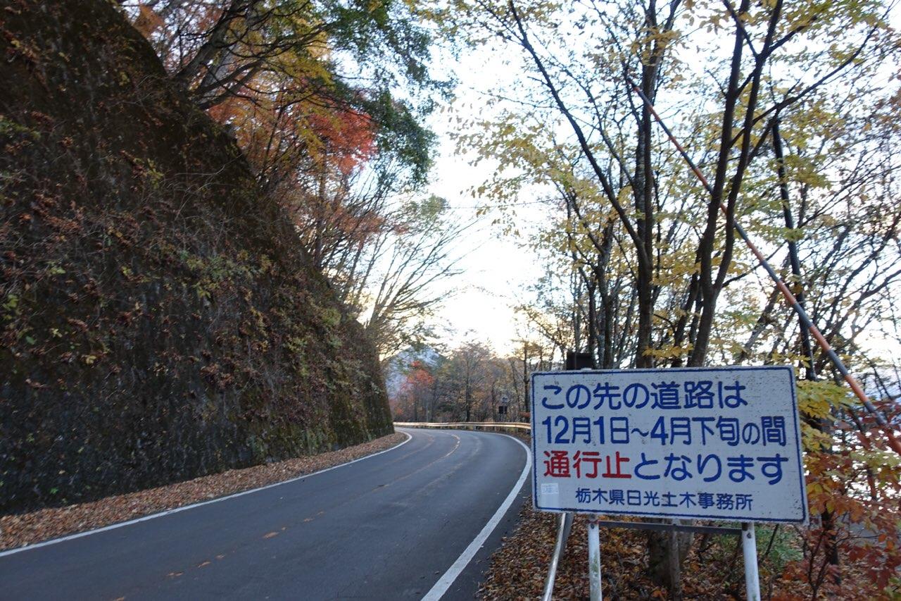 中禅寺湖スカイラインは冬からGW前まで通行できなくなってしまいます