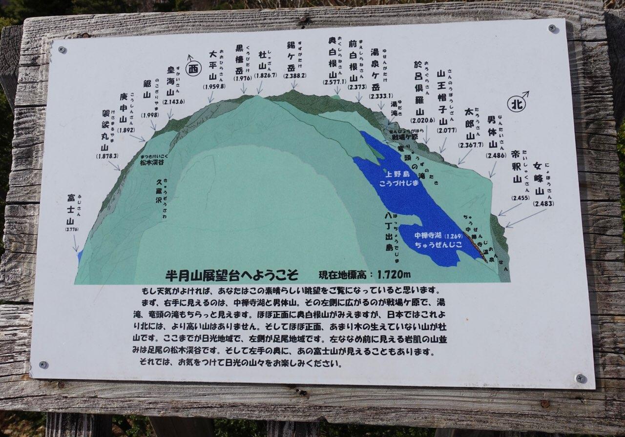 半月山展望台からは顔をのぞかせた富士山に会えることもあるそうです